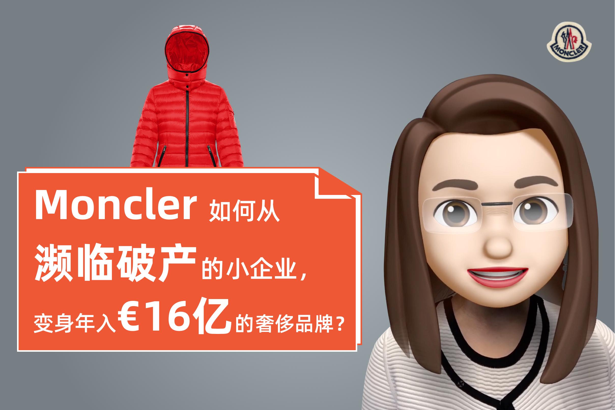 Moncler如何从一家濒临破产的小企业变身年销售16亿欧元的奢侈品牌??