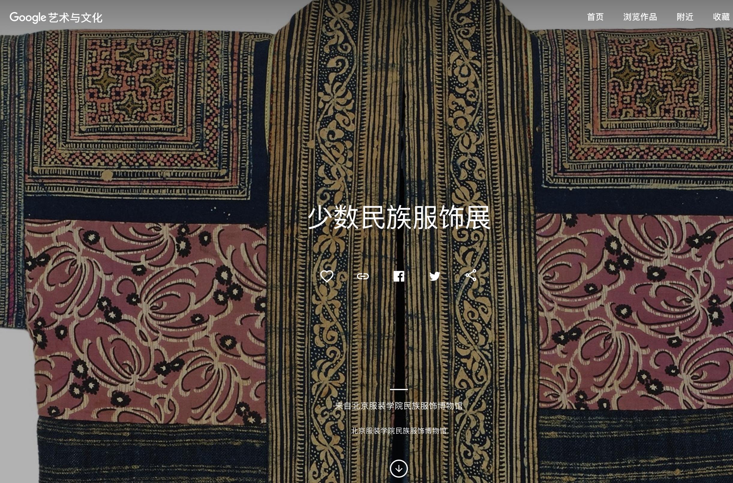 盘点:全球六家时尚艺术院校附属博物馆推出线上免费展览